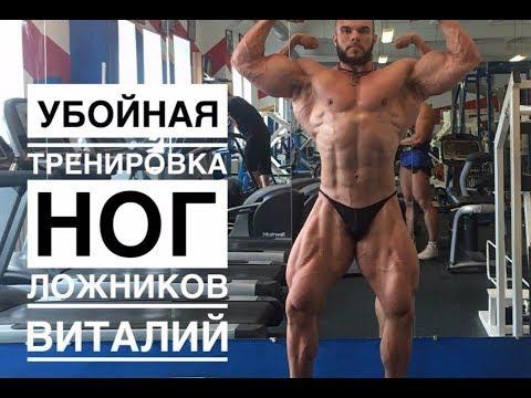 Убийственная тренировка ног. Ложников Виталий. Подготовка к осеннему сезону 2017