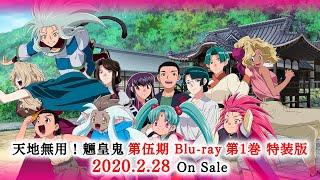Watch Tenchi Muyou! Ryououki 5th Season Anime Trailer/PV Online