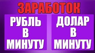 как заработать 1 рубль за 1 минуту?!