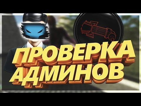 DarkRP|ПРОВЕРКА АДМИНОВ №1|MORNINGRP