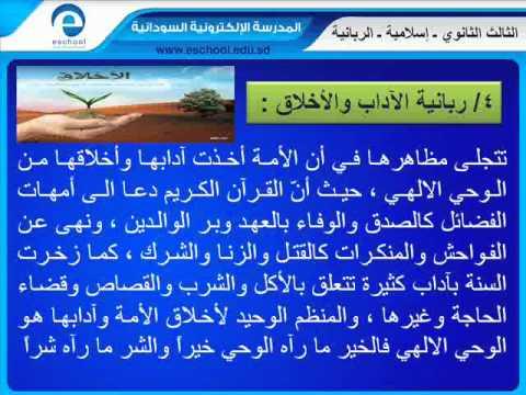 حصص الشهادة السودانية | تربية إسلامية - خصائص الأمة الإسلامية (2)