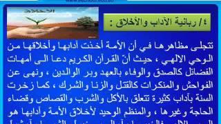 Repeat youtube video حصص الشهادة السودانية | تربية إسلامية - خصائص الأمة الإسلامية (2)