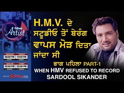 Prime Artist #14_Sardool Sikander_When HMV Refused To Record.. Part-1