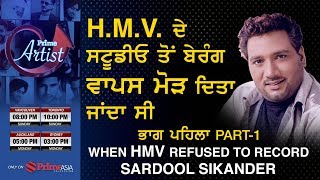 Prime Artist #14_Sardool Sikander_When HMV Refused To Record..