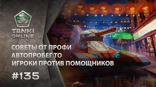 ТАНКИ ОНЛАЙН Видеоблог №135