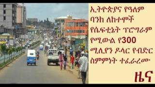Ethiopia, WB sign loan agreement of $300 mln for urban safety net project