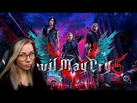 ГОРИ МОЯ ЖОООО! / Devil May Cry 5 - Видео онлайн