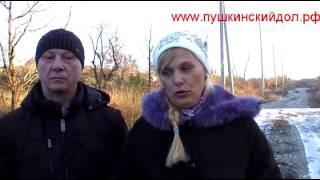 Обманутые жители г.Геленджик семья Соколовых(Пушкинский дол)