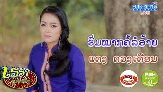 ຮົ່ມໝາກຄໍ້ລໍອ້າຍ, ฮ่มหมากค้อรออ้าย, ແດງ ດວງເດືອນ, Hom Mak Kho Ro Ai, Lao Song