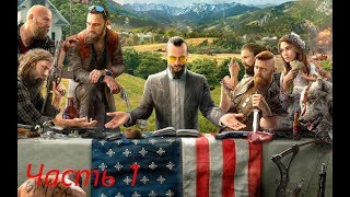 Прохождение Far Cry 5 — Часть 1: Мы верим в Господа