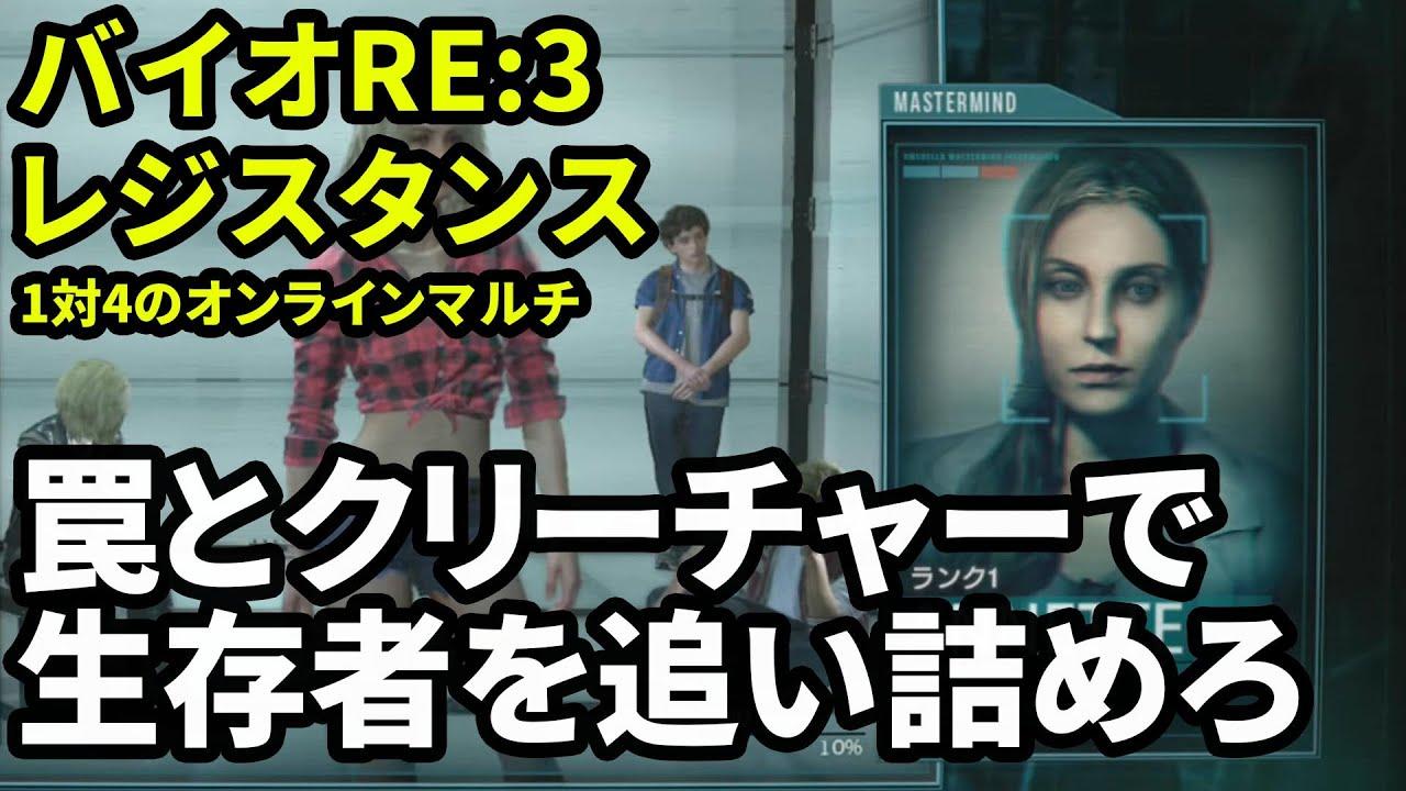 バイオ re3 発売 日