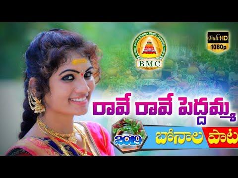bonalu-song-2019-||-raave-raave-peddamma-||-poddupodupu-shankar-||-ashok-||-bathukamma-music-||-bmc