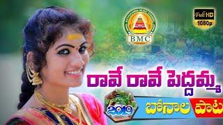 Bonalu Song 2019 || Raave Raave Peddamma || Poddupodupu Shankar || Ashok || Bathukamma Music || BMC