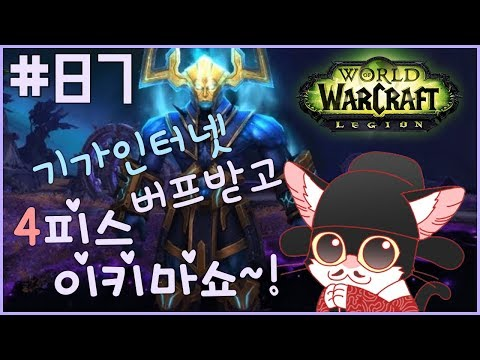 World of Warcraft) 87일차. 기가이너넷 버프받고 4피스 이키마쇼~!