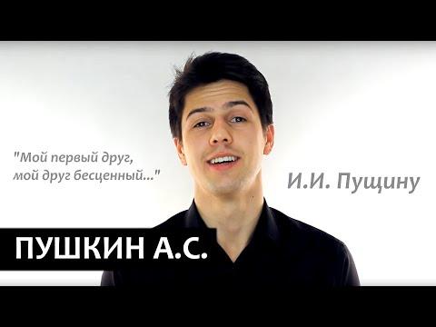 """И. И. Пущину (""""Мой первый друг, мой друг бесценный!) А.С. Пушкин"""