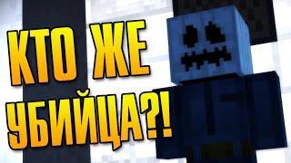 УЖАСЫ В ДОМЕ - Minecraft: Story Mode [Эпизод 6] #1