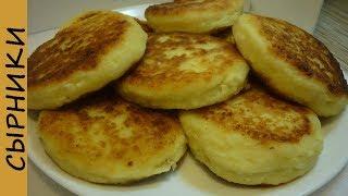 Сырники из творога - Самый Вкусный РЕЦЕПТ!!!