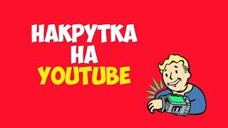 БЕСПЛАТНАЯ НАКРУТКА Подписчиков, Просмотров и Лайков на YouTube в 2019 году!