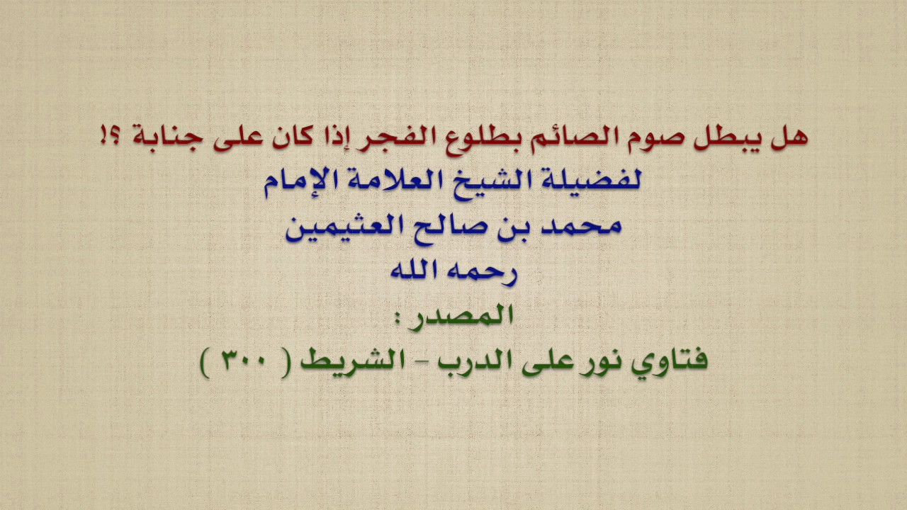 الشيخ ابن عثيمين هل يبطل صوم الصائم بطلوع الفجر إذا كان على جنابة Youtube