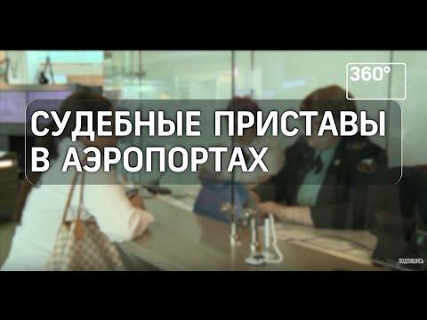 Судебные приставы в аэропортах