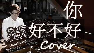 你,好不好? How Have You Been(周興哲 Eric Chou)鋼琴 Jason Piano Cover