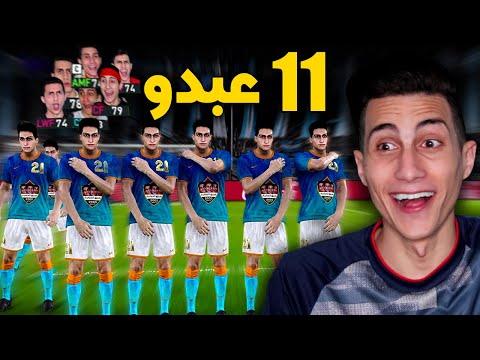 بمناسبة عيد ميلادي 🎂 لعبت بفريق كله عبدو ضد نجوم العالم !!! PES 2021