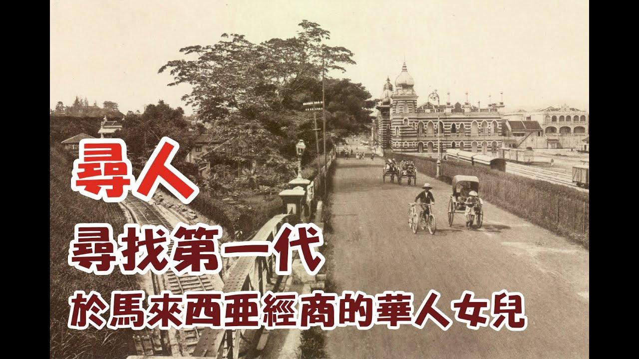 馬來西亞經商的第一代華人【尋人】尋找可能在馬來西亞或新加坡的姑媽