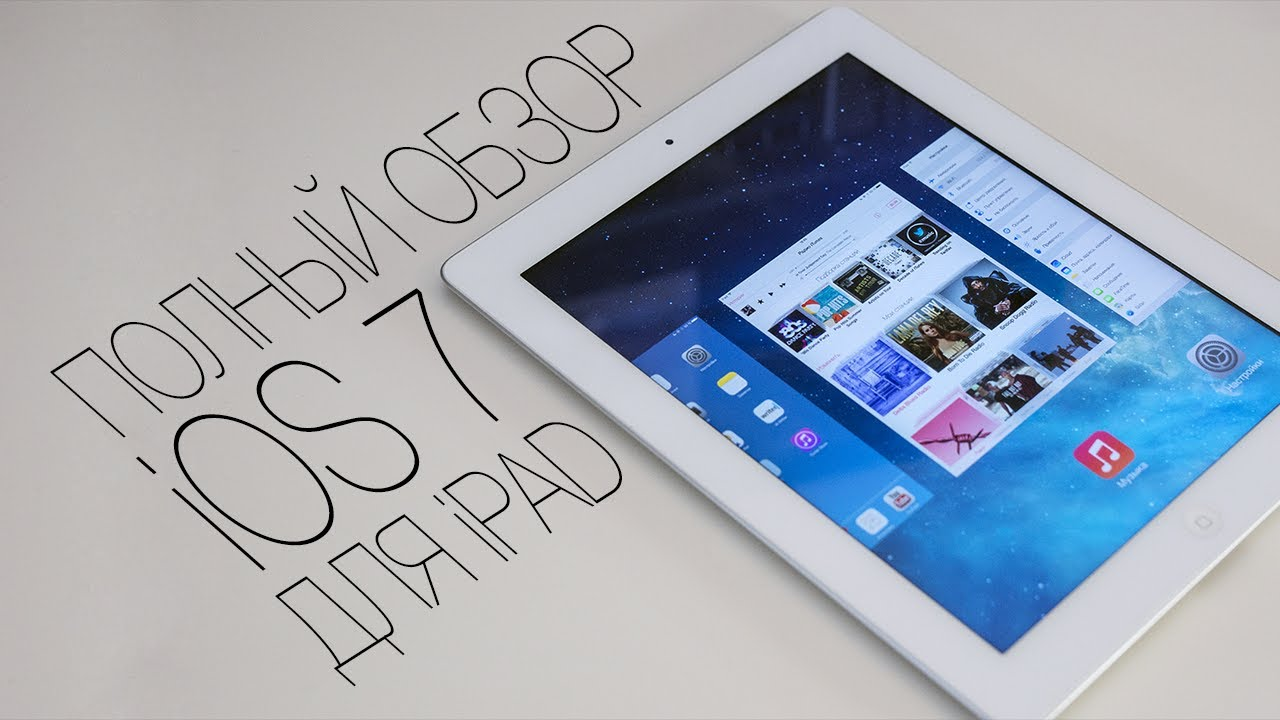 Apple's iOS 7 для iPad (Beta 2)