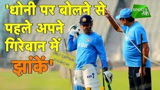 Ravi Shastri Blasts MS Dhoni Critic's Once again | Sports Tak