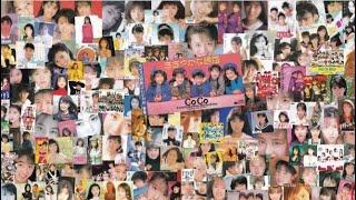 平成元年から平成6年までのアイドルのデビュー曲を集めました。 1.河田...