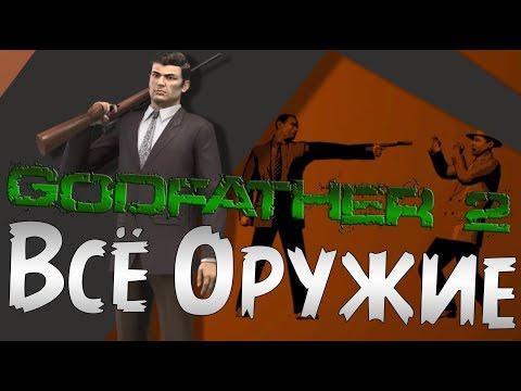 Всё оружие в Godfather 2/Всё оружие в Крёстном Отце 2