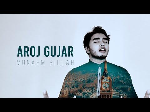 AROJ GUJAR by Munaem Billah নবী পাকের রাওজা নিয়ে নতুন নাশিদ | আরোজ গুজার