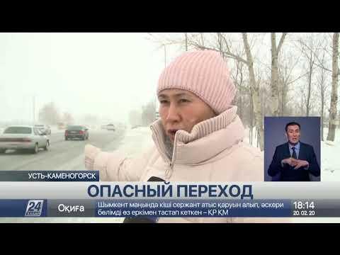 Жители Усть-Каменогорска недовольны новым надземным переходом