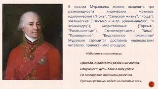 Сентиментализм в русской литературе