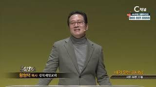 강북제일교회 황형택 목사 - 내가 믿는 하나님