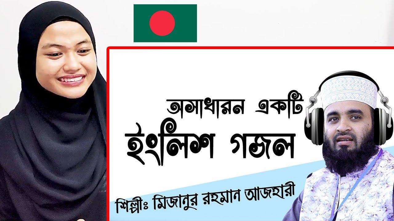 মিজানুর রহমান আজহারী। Mizanur Rahman Azhari Gojol 2020 | Malay Girl Reacts