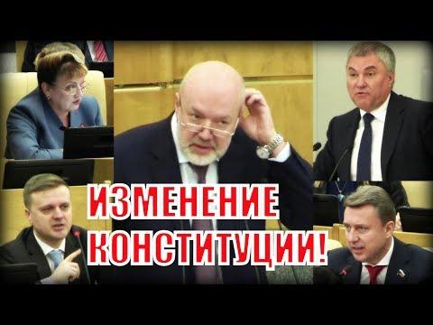 Жесткие вопросы задали депутаты представителю Путина по поправкам в Конституцию!