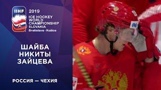 Третья шайба сборной России. Россия - Чехия. Чемпионат мира по хоккею 2019