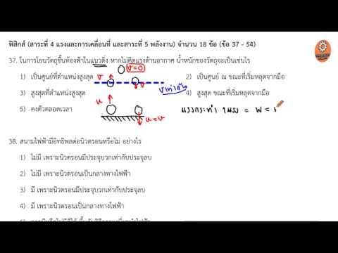 เฉลย ข้อสอบ วิทยาศาสตร์ - ฟิสิกส์ ONET ชั้น ม.6 ปี 2558