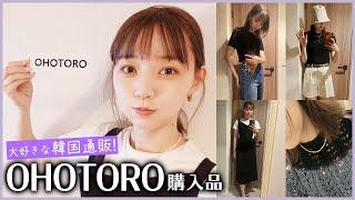 【韓国通販】大好きなOHOTOROで夏服お買い物❤︎可愛すぎるアイテムを大紹介!