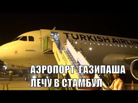 Аэропорт Газипаша Аланья Лечу в Стамбул