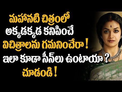 Mahanati Movie Review | Mahanati Savitri Biopic Movie Review & Rating | #Mahanati | Keerthi Suresh