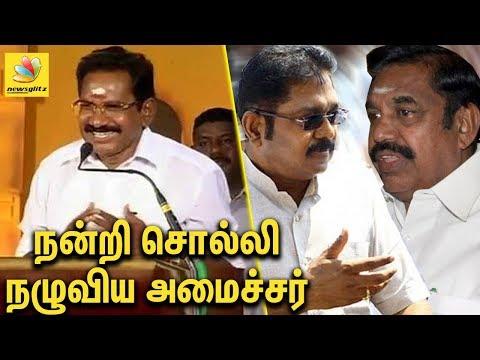 நீங்க யார் பக்கம்? நன்றி சொல்லி நழுவிய அமைச்சர் | Sellur Raju Speech, TTV Dinakaran, EPS