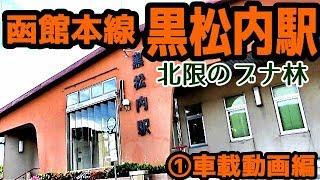 【北限のブナ】函館本線S30黒松内駅①車載動画編