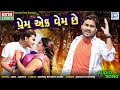 Jignesh Kaviraj - New BEWAFA Song | Prem Ek Vem Chhe | પ્રેમ એક વેમ છે | RDC Gujarati