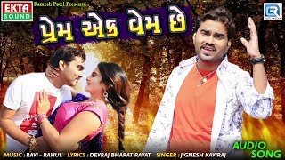 Jignesh Kaviraj New BEWAFA Song | Prem Ek Vem Chhe | પ્રેમ એક વેમ છે | RDC Gujarati