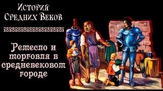 Ремесло и торговля в средневековом городе (рус.) История средних веков.