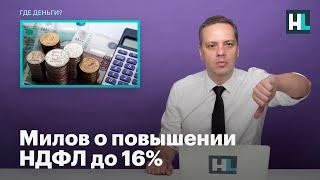 Милов о повышении НДФЛ до 16%