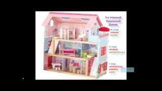 Кукольный домик  KidKraft купить...