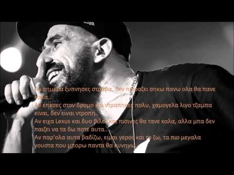 12ος ΠΙΘΗΚΟΣ-  AN feat Pelina (lyrics)